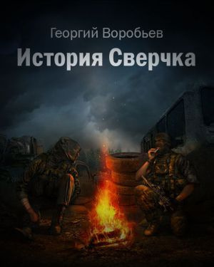История Сверчка