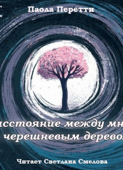 Расстояние между мной и черешневым деревом