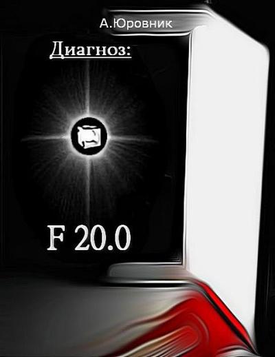 Диагноз: F20.0: Записки из дурдома