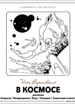 В космосе (сборник рассказов)