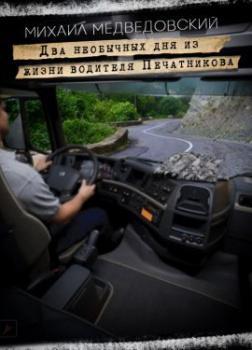 Два необычных дня из жизни водителя Печатникова