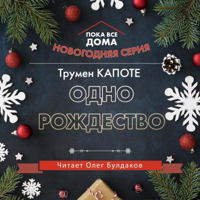Одно Рождество