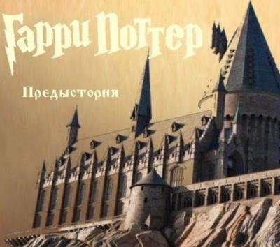 Гарри Поттер: Предыстория. Про Сириуса и Джеймса
