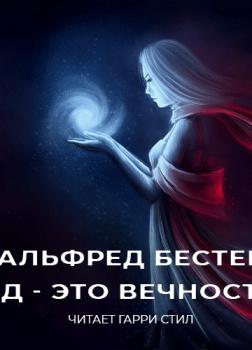 Ад - это вечность
