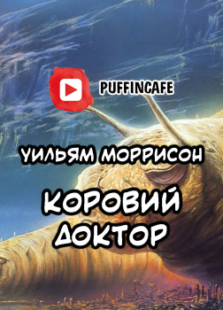 Коровий доктор