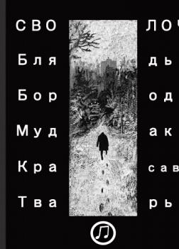 Рассказы (Cволочи)
