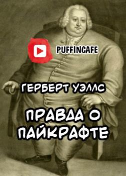 Правда о Пайкрафте