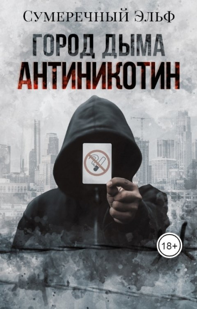 Город дыма. Антиникотин