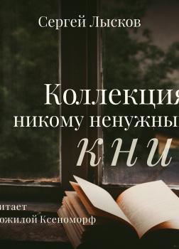 Коллекция никому не нужных книг