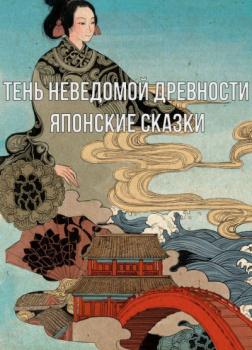 Тень неведомой древности. Японские сказки