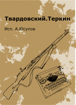 Василий Теркин (Книга про бойца)