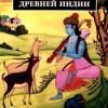 Легенды Древней Индии. Священные знания