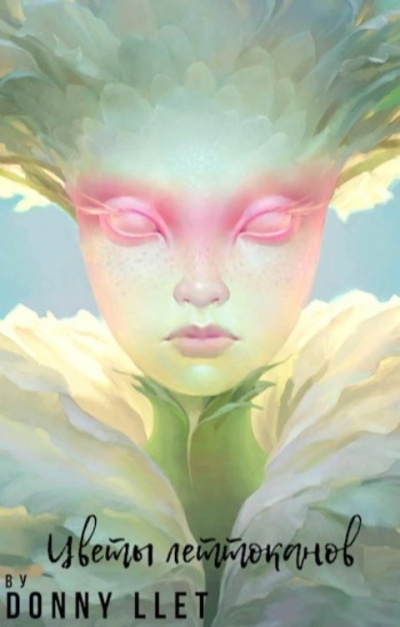 Цветы леттокана