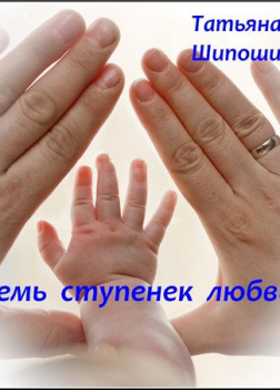 Семь ступенек любви