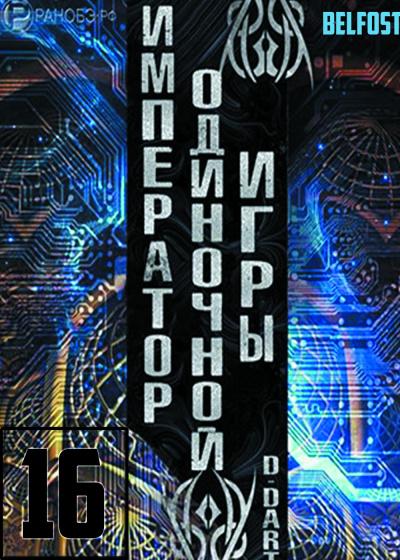 Император одиночной игры 16