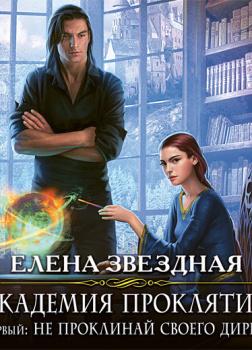 Академия Проклятий. Книга 1