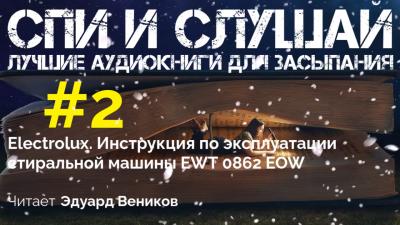 Инструкция по эксплуатации стиральной машины Electrolux EWT 0862 EOW