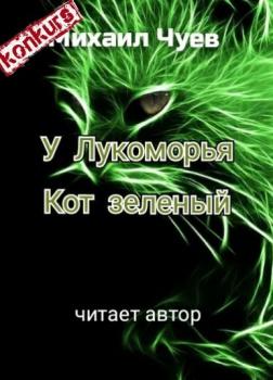 У Лукоморья кот зелёный