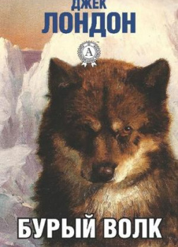Бурый волк