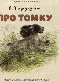 Про Томку