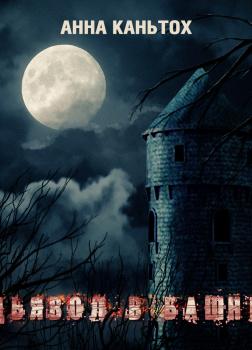 Дьявол в башне