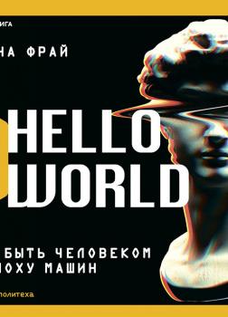 Hello World! Как быть человеком в эпоху машин