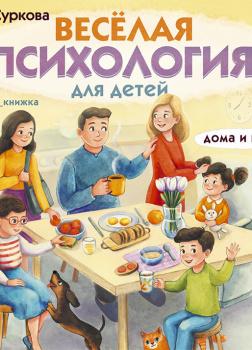 Весёлая психология для детей: дома и в школе
