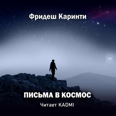 Письма в космос