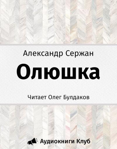 Олюшка