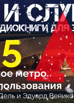 Московское метро. Правила пользования. Аудиокнига для сна
