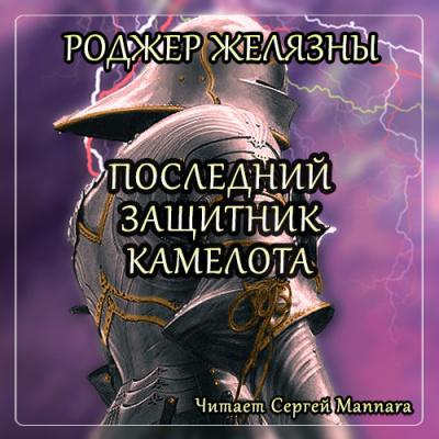 Последний защитник Камелота