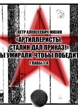 «Артиллеристы, Сталин дал приказ!» Мы умирали, чтобы победить