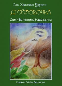 аудиоспектакль по сказке Андерсена ДЮЙМОВОЧКА