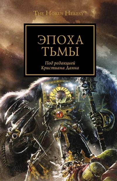 Эпоха тьмы (сборник рассказов)