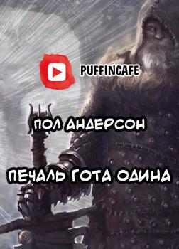 Печаль Гота Одина