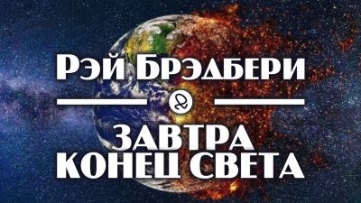 Завтра конец света