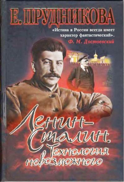 Ленин - Сталин. Технология невозможного