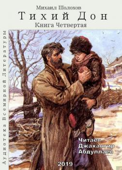 Тихий Дон. Книга 4