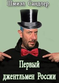 Гуру русского мата или первый джентльмен России
