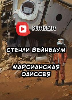 Марсианская Одиссея