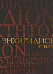 Энхиридион: краткое руководство к нравственной жизни