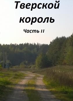 Тверской король. Часть 2