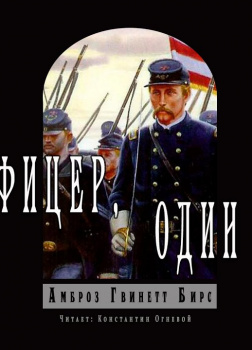 Один офицер, один солдат