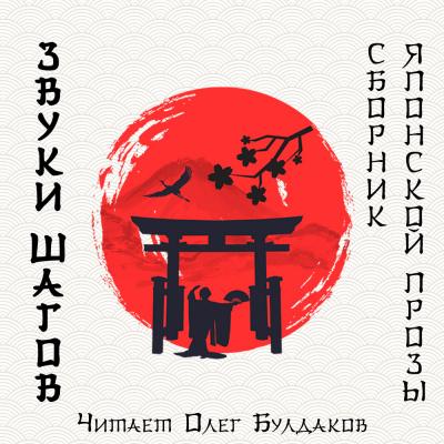 Звуки шагов. Сборник японской прозы
