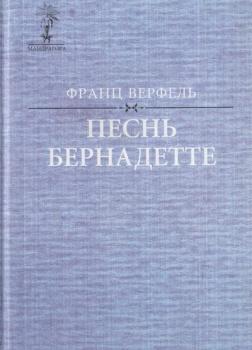 Песнь о Бернадетте