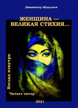 Женщина — великая стихия…