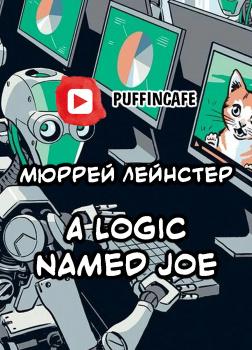 Логический компьютер по имени Джо