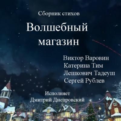 Сборник стихов. Волшебный магазин