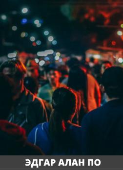 Человек толпы