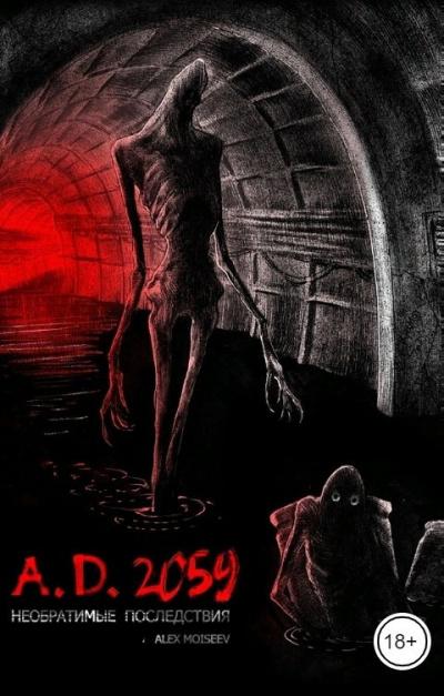 A.D. 2059. Необратимые последствия